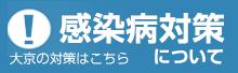 大京の感染症対策